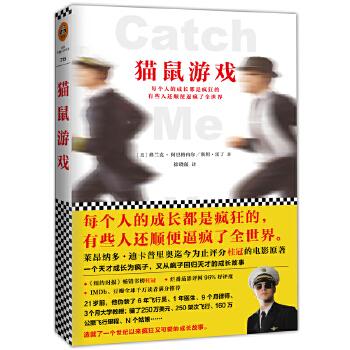猫鼠游戏(莱昂纳多评分Top1的电影原著)(pdf+txt+epub+azw3+mobi电子书在线阅读下载)