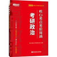 2020考研政治新东方决胜考研系列 考研政治核心考点考前背诵