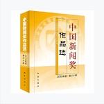 中国新闻奖作品选(2019年度?第三十届)