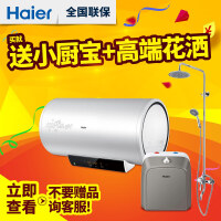 Haier 海尔 ES80H-S7(E)(U1) 80升 电热水器