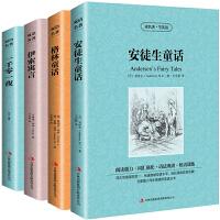4册 中英文英汉对照书籍 格林童话 安徒生童话 一千零一夜 伊索寓言 双语读物英语互译读物读名著学英语学生书籍 中考教