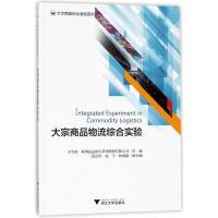 大宗商品物流综合实验/王雪姣 浙江大学出版社
