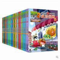 植物大战僵尸2成语漫画书全套共28册 武器秘密之妙语连珠7-8-9-10-12-14岁儿童卡通动漫书 校园爆笑多格漫画