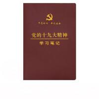 党的十九*学习笔记本A5定制logo记事本子定做党员手册