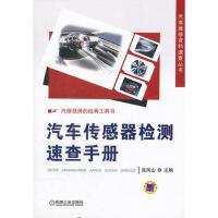 汽车传感器检测速查手册