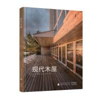 现代木屋 加拿大木质房屋设计案例赏析 现代风格山地森林木材度假住宅别墅建筑室内设计参考书籍