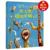 张大嘴 超级牙刷来了 儿童好习惯养成绘本各种抵触磨蹭耍赖不刷牙神奇让孩子认真刷牙的有趣图书早教启蒙书