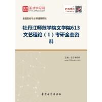 2021年牡丹江师范学院文学院613文艺理论(1)考研全套资料