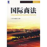 【旧书二手书8成新】国际商法 宁烨 杜晓君 机械工业出版社 9787111289623