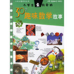【旧书二手书9成新】单册售价 小学生奇的30个趣味数学故事 (韩)俞成顺,李学晶 9787533865665