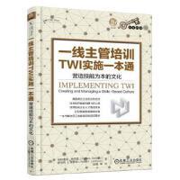 【新书店正版】一线主管培训TWI实施一本通:营造技能为本的文化 Patrick Graupp ,Robert J. W