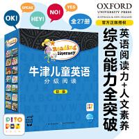 牛津儿童英语分级阅读・初级
