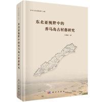 东北亚视野中的养马岛古村落研究