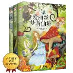 童话故事:尼尔斯骑鹅旅行记+爱丽丝梦游仙境+格林童话(全三册)
