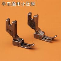 工业缝纫机平车上拉链压明线小压脚 左窄右宽压脚 P360全钢压脚