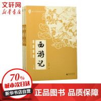 西游记 广西师范大学出版社