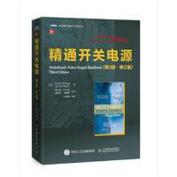 精通开关电源 第3版 修订版9787115458117
