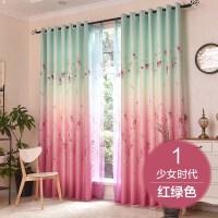 卧室窗帘成品平面儿童房卡通全遮光窗帘布料女孩客厅落地窗公主风 .0m宽*.m高,打孔片