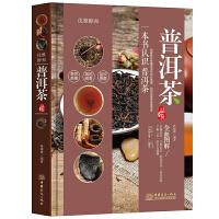 正版 普洱茶品�b 林婧琪著 一本���J�R普洱茶 ��雅醇和 普洱茶手�� 普洱茶茶道 茶�~�x�指南 茶�大全 ��g收藏�b�p