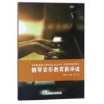 钢琴音乐教育新评说 刘巍巍,张舒然,吕岩 西安交通大学出版社
