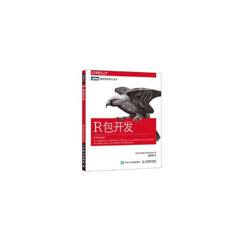 【新书店正版】R包开发 [美] 威克姆(Hadley Wickham) 人民邮电出版社 正版书籍请注意书籍售价高于定价,有问题联系客服欢迎咨询。