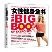人民邮电:女性健身全书