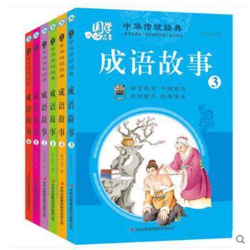 中华成语故事大全注音版 国学经典书籍全套6册成语接龙适合小学生一二三年级孩子阅读的课外书 *学校*版7-10岁儿童读物书籍