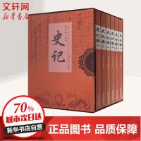 阅古知今系列.史记(全6册)函盒装 无删减版