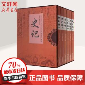 史记/阅古知今系列 哈尔滨出版社