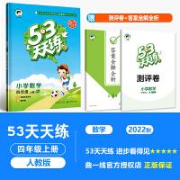 53天天练四年级上数学 2020秋人教版四年级上册五三天天练同步试卷练习册