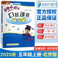 黄冈小状元口算速算五年级上册数学北京版