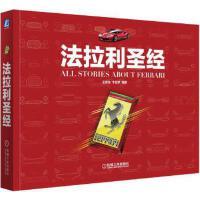 【正版全新直发】法拉利 王若冰 卞亚梦 9787111618829 机械工业出版社