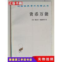 【二手9成新】货币�f能(汉译世界学术名著丛书)[英]雅各布・范德林商务印书馆
