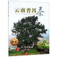 【正版现货】云南普洱茶(2018春) 云南科技出版社 9787558713323 云南科技出版社