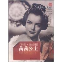 非常人物非常记忆系列-茜茜公主:罗密施奈德【正版书籍,达额立减】