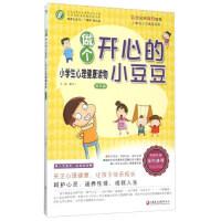 小学生人文阅读系列:做个开心的小豆豆(低年段) 戴雨飞 9787549920273
