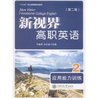 新视界高职英语应用能力训练(第2版)(2) 于春荣,宗兰英 主编
