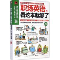 职场英语,看这本就够了(畅销修订版) 江苏科学技术出版社