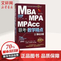 精点教材(第8版)MBA、MPA、MPAcc管理类联考数学精点 杨洁,王苁宇 主编;鑫全工作室图书策划委员会 编