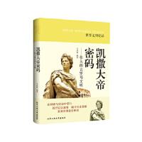 凯撒大帝密码---伟大的古罗马文明,马兆锋,北京工业大学出版社9787563938780