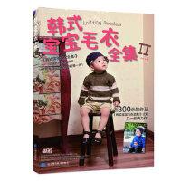 【新书店正版】韩式宝宝毛衣全集Ⅱ 张翠 辽宁科学技术出版社