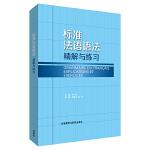 标准法语语法-精解与练习(19新)