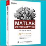 现货正版 MATLAB计算机视觉与深度学习实战 MATLAB计算机视觉算法教程书籍 matlab算法机器学习方法 ma