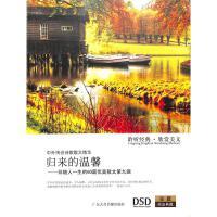 新华书店正版 大音 归来的温馨 DSDCD