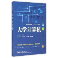 大学计算机(双色)/刘明生/大专本科教材 刘明生