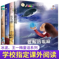 班主任老师推荐阅读 正版蓝鲸的眼睛冰波王一梅童话系列全4册 小学生课外阅读书籍7-9-10-12岁二三四年级课外书必读