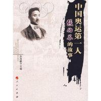 【二手8新正版】中国奥运人:张伯苓的故事 孙海麟 9787010070643 人民出版社