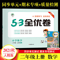 53全优卷二年级上册数学人教版 2020秋新版53天天练同步试卷二年级上册