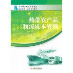 热带农产品物流成本管理(物流管理专业群系列教材)
