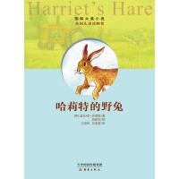 国际大奖小说――哈莉特的野兔
